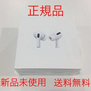 アップル(Apple)のApple AirPods Pro 新品未開封 正規品 エアーポッズプロ(ヘッドフォン/イヤフォン)