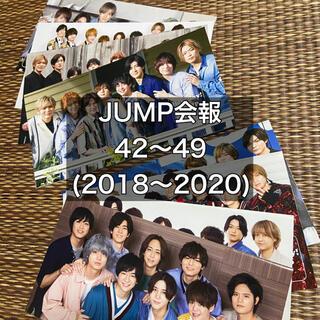 ヘイセイジャンプ(Hey! Say! JUMP)のHey!Say!JUMP ヘイジャン ファンクラブ 会報 美品(アイドルグッズ)