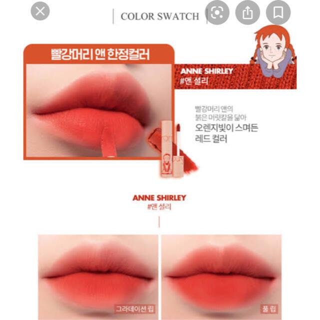 ロムアンド 赤毛のアン VELVET TINT rom&nd  コスメ/美容のベースメイク/化粧品(リップグロス)の商品写真