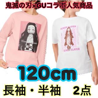 GU - 【希少サイズ】鬼滅の刃 GU ねずこ Tシャツ トレーナー 2点セット ピンク