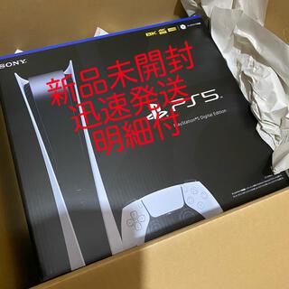 プレイステーション(PlayStation)の新品未開封 PlayStation5 PS5 デジタルエディション(家庭用ゲーム機本体)