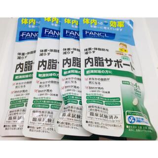 FANCL - 内脂サポート15 ファンケル 60日分