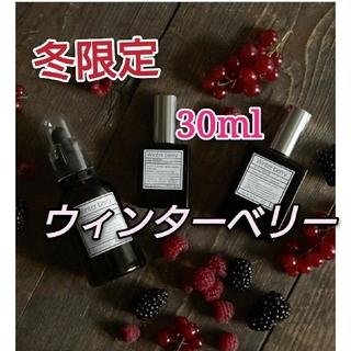 【新品未使用】AUX PARADIS 冬限定 ウィンターベリー 30ml