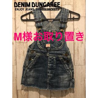 DENIM DUNGAREE - DENIM&DUNGAREE デニム サロペットジャンパースカート
