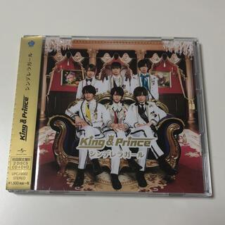 Johnny's - シンデレラガール(初回限定盤B)