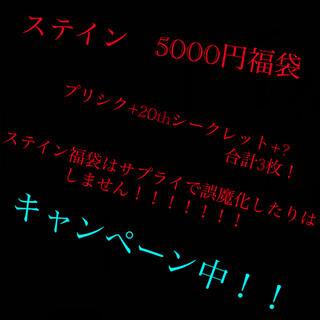 ユウギオウ(遊戯王)のステイン福袋 5000円福袋!!(シングルカード)