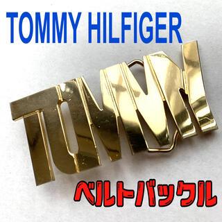 トミーヒルフィガー(TOMMY HILFIGER)の★最終値下げ★ ベルトバックル トミーヒルフィガー TOMMY HILFIGER(ベルト)