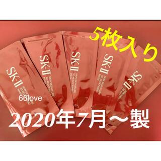 エスケーツー(SK-II)のSK2 SK-II エスケーツー 3Dパック マスク上用5枚+下用5枚セット(パック/フェイスマスク)