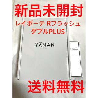 ヤーマン(YA-MAN)のヤーマン レイボーテ Rフラッシュ ダブルPLUS(脱毛/除毛剤)