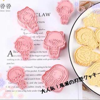 クッキー型 鬼滅の刃 抜き型 大人気キャラ お菓子作り キャラクター 6点セット