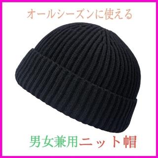 ☆オールシーズン☆ 浅め ニット帽 キャップ ブラック 男女兼用 ストリート