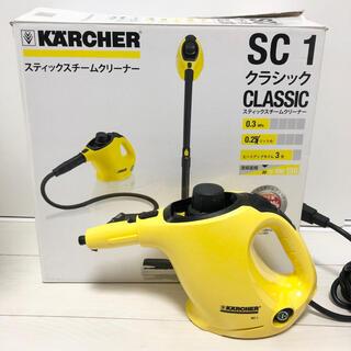 KARCHER (ケルヒャー) スチームクリーナー SC1クラシック