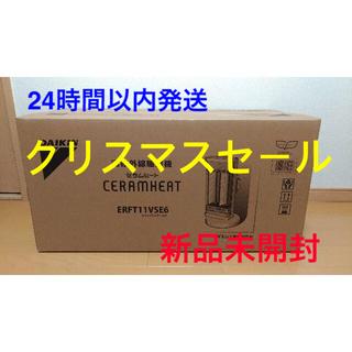 ダイキン(DAIKIN)のダイキン セラムヒート ERFT11VSE6 新品未開封(電気ヒーター)