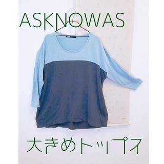 アズノウアズ(AS KNOW AS)のASKNOWAS トップス(カットソー(長袖/七分))