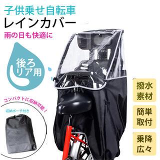 自転車レインカバー チャイルドシート 梅雨 防水(自動車用チャイルドシートカバー)
