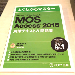MOS - MOS Access 2016対策テキスト&問題集