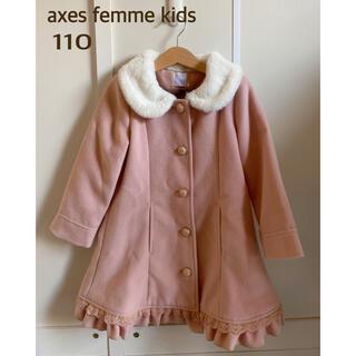 アクシーズファム(axes femme)の新品 アクシーズファムキッズ 110 コート ピンク かわいい プリンセス(コート)