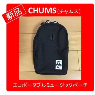 チャムス(CHUMS)のCHUMS コーデュラエコメイド エコポータブルミュージックポーチ(ブラック)(その他)
