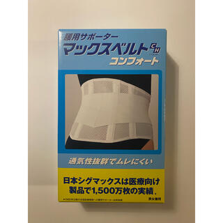 新品未使用品 腰サポーター コルセット 腰痛(トレーニング用品)