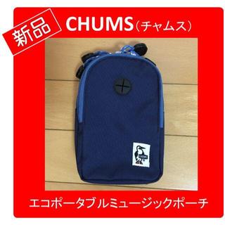チャムス(CHUMS)のCHUMS コーデュラエコメイド エコポータブルミュージックポーチ(その他)