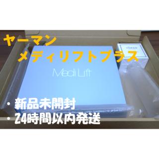 YA-MAN - 【新品未開封】ヤーマンメディリフトプラス(ゲル付き)EPM-18BB