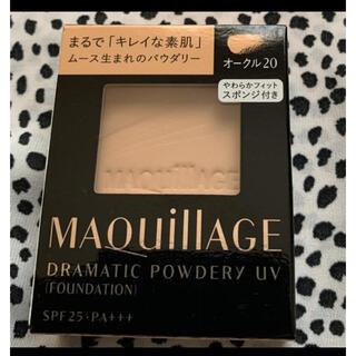 MAQuillAGE - マキアージュ ドラマティックパウダーリーUV オークル20スポンジ付き 未開封品