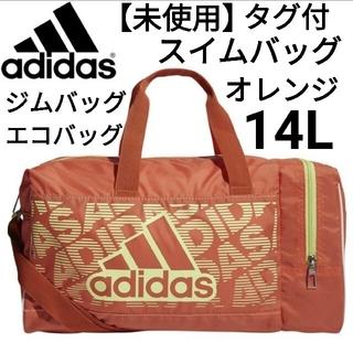 アディダス(adidas)の【未使用】タグ付 アディダスボストン型スイムバッグスイミングバッグ 14L(マリン/スイミング)