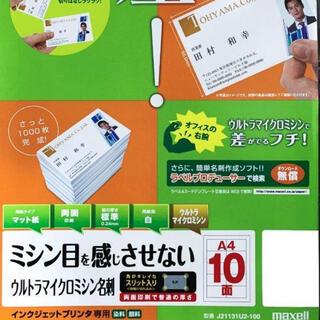 マクセル(maxell)の★マルチプリンタ対応マイクロミシン名刺用紙(800枚分)★(オフィス用品一般)