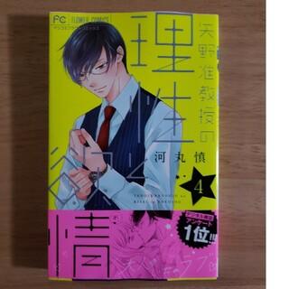 ショウガクカン(小学館)の(新刊)矢野准教授の理性と欲情 4(少女漫画)