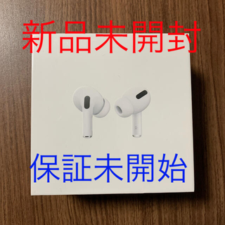 アップル(Apple)の【新品未開封】AirPodsPro エアーポッズ プロ 本体 正規品 国内版(ヘッドフォン/イヤフォン)