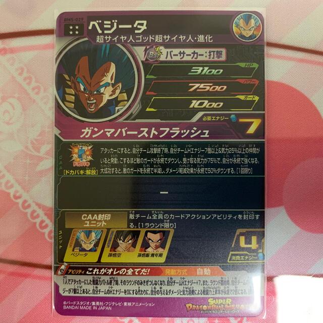 ドラゴンボール(ドラゴンボール)のBM5-029 ベジータ エンタメ/ホビーのトレーディングカード(シングルカード)の商品写真