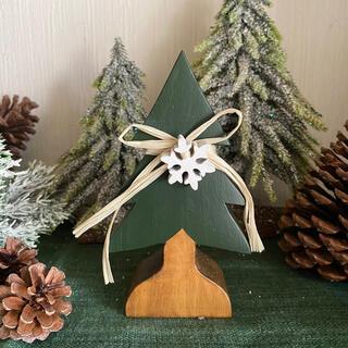【新作】北欧風 ナチュラルウッドのクリスマスツリー(置物)