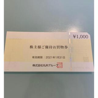 マルイ(マルイ)のマルイ 株主優待券 1000円分(ショッピング)