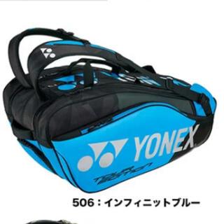 ヨネックス(YONEX)の美品ヨネックス 2018年モデル ラケットバック(バッグ)