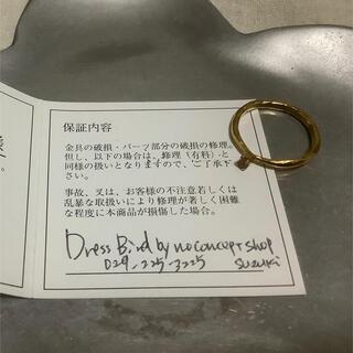 noguchi リング 10.5号