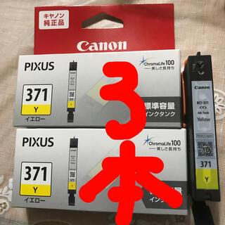 Canon - canon 純正品 インクカートリッジ 371 イエロー3本 標準容量 キャノン