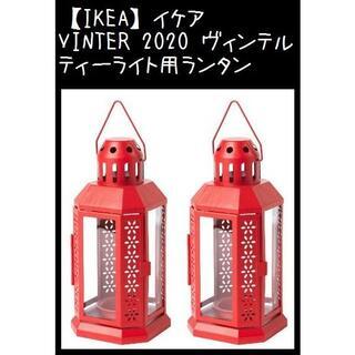 イケア(IKEA)の赤2セット【IKEA】イケア ENRUM エンルム ティーライト用ランタン(ライト/ランタン)