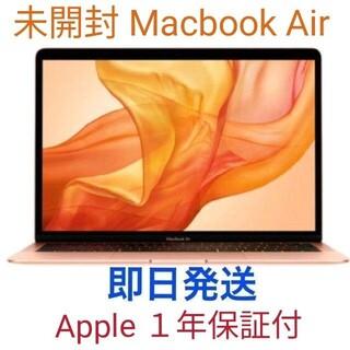 Mac (Apple) - 【新品未開封】MacBook Air 13.3 SSD256GB メモリ8G