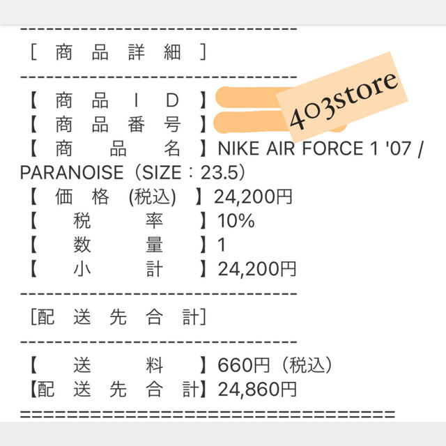 NIKE(ナイキ)の【23.5cm】NIKE  Air Force 1  パラノイズ メンズの靴/シューズ(スニーカー)の商品写真