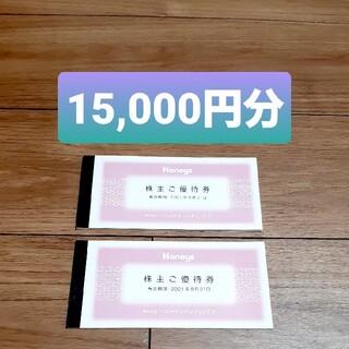 ハニーズ(HONEYS)のハニーズ 株主優待券 15000円分(ショッピング)
