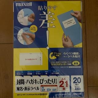 マクセル(maxell)のインクジェット・レーザプリンタ用宛名・表示ラベルA4 21面×20シート(宛名シール)