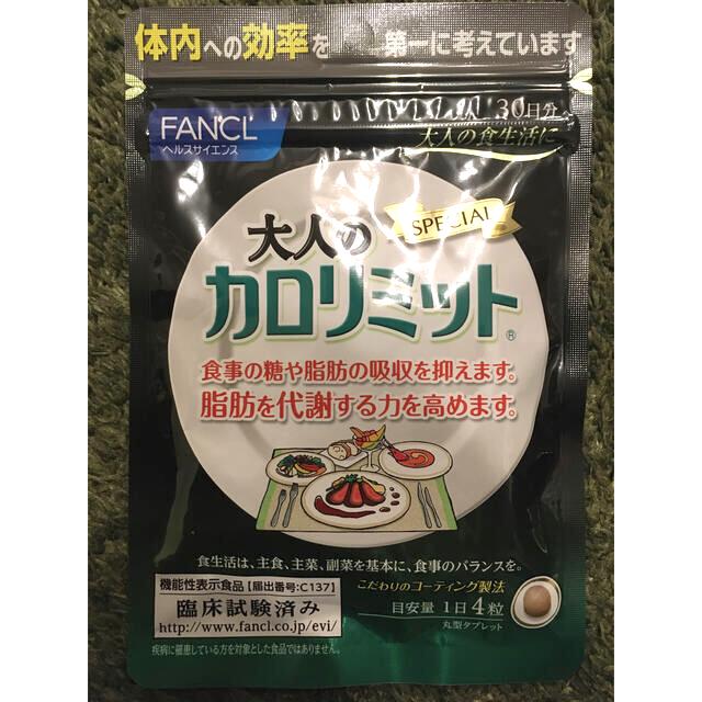 FANCL(ファンケル)の大人のファンケル カロリミット 30日分 コスメ/美容のダイエット(ダイエット食品)の商品写真