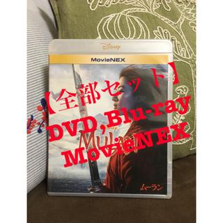 Disney - 【全部セット】ムーランBlu-ray、DVD.MovieNEX Blu-ray