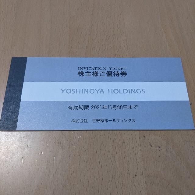 吉野家 株主優待券 3,000円分 期限2021/11/30 チケットの優待券/割引券(レストラン/食事券)の商品写真