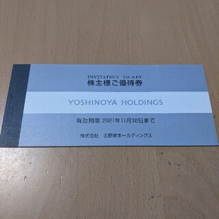 吉野家 株主優待券 3,000円分 期限2021/11/30