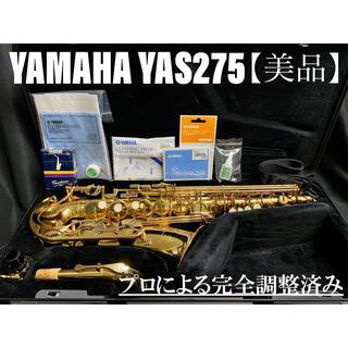 【美品 メンテナンス済】YAMAHA YAS275 アルトサックス