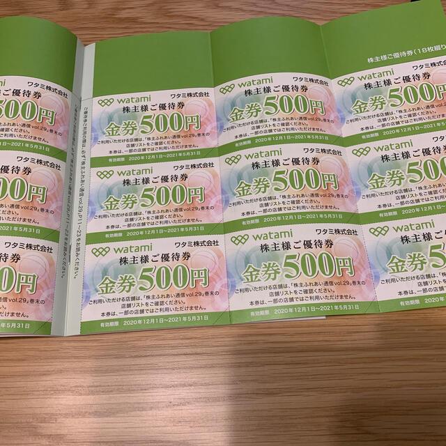 ワタミ(ワタミ)の株主優待 ワタミ 9000円分 チケットの優待券/割引券(レストラン/食事券)の商品写真