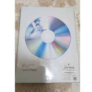 嵐 untitled DVD 初回限定版