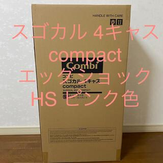 combi - コンビ スゴカルα 4キャス compact エッグショック HS