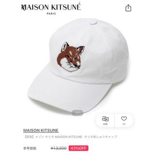 メゾンキツネ(MAISON KITSUNE')のメゾンキツネ  キャップ(キャップ)